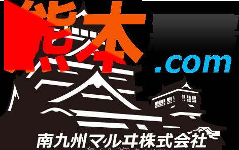 熊本 給湯器・ボイラー 激安価格 交換工事|熊本給湯.com